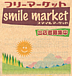 smile market in 千葉