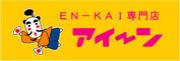 EN-KAI専門店アイーン