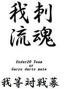 刺魂我流—Under20 Team(U-20)
