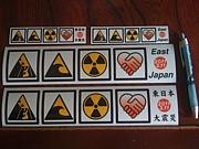伝えよう!東日本大震災
