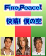 Fine,Peace!は応援歌。