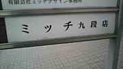 ¥渡辺貴久¥