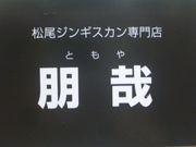 松尾ジンギスカン専門店 朋哉
