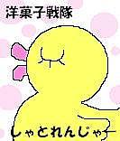 洋菓子戦隊☆シャトレンジャー