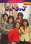 チューリップ★TULIP1972〜2012