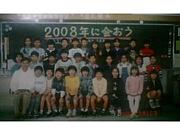 *2008年に会おうin台湾*