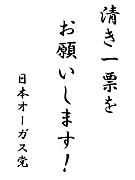 日本オーガス党南山支部