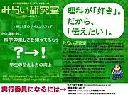 みらい研究室〜科学へのトビラ〜