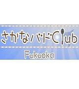 さかなバドclub福岡