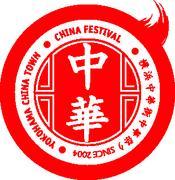 中華街中華祭り