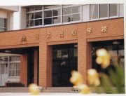 福井市日之出小学校