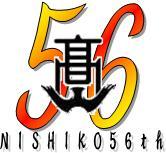 姫路西高56回生大集合!
