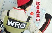 WRO【世界再生機構】隊員