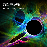 超ひも理論-Superstring theory-