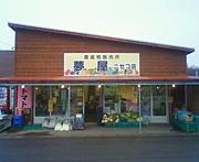 ニセコ夢屋(八百屋)