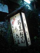 京都・新六三