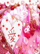 ♡金より愛♡