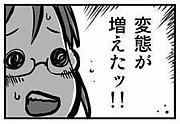 ★変態学園妄想組★