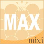 参加コミュ数MAXですが、何か?