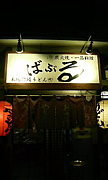 【福岡】居酒屋 ばぶる