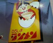 広島ランメン センター街店