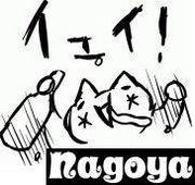 突発オフ☆in名古屋