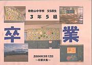 歌敷山 3-5,藤田安孝学級,