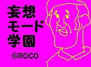 妄想モード学院@ROCO