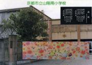 京都市立山階南小学校