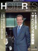 週刊ホテルレストラン(オータP)