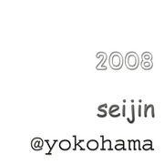 2008 成人します@横浜