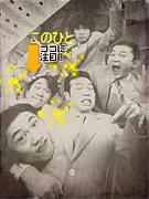 坂田 聡(元ジョビジョバ)