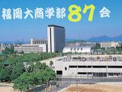 福大商学部87会