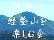 関西の軽登山を楽しむ会