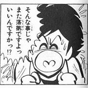 沖田そうじ