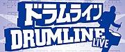 ドラムライン -DRUMLINE LIVE-