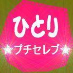 ひとりプチセレブ.:☆.:*'