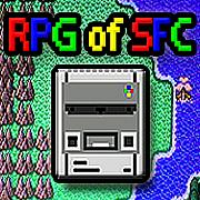 RPGといえばSFCでしょ!?