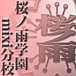 桜ノ雨学園 mixi分校