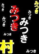 ◆みつき村◆