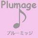 Plumage(プルーミッジ)