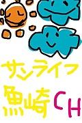 サンライフ魚崎  CH