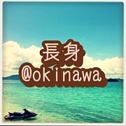 長身@okinawa