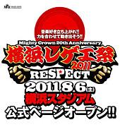横浜レゲエ祭RedStripe