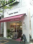 atelier blanc (阿佐ヶ谷)