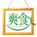 爽食★推進委員会