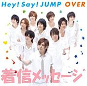 Hey!Say!JUMP着信メッセージOVER