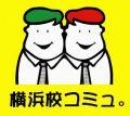 四谷学院☆横浜校