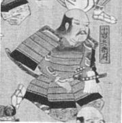 小山田 信茂