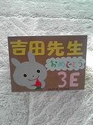 勉大好き♪2004倶高3E☆